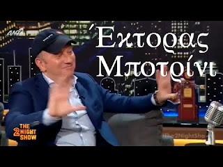 The-2Night-Show-Ektoras-Mpotrini