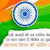 Happy Independence Day 2018 I Desh-Bhakti Shayari