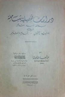 دراسات تفصيلية شاملة لبلاغة عبد القاهر في التشبيه والتمثيل، التقديم والتأخير - عبد الهادي العدل