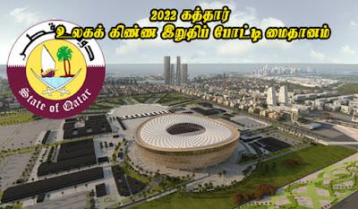 2022 பீபா உலகக் கிண்ண இறுதிப் போட்டி மைதானத்தின் வடிவமைப்பை வெளியிட்டது கத்தார்!