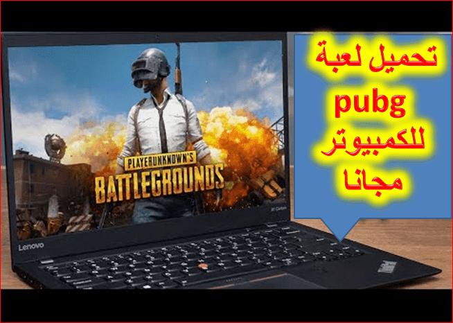 تحميل لعبة Pubg للكمبيوتر برابط مباشر مجانا