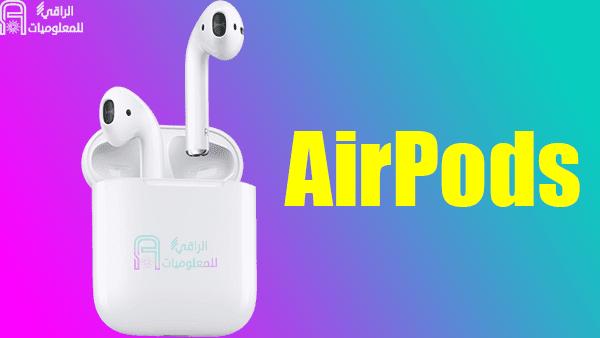 ابل تخطط لأطلاق سماعات AirPods 2 قبل نهاية العام