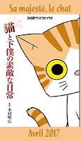http://blog.mangaconseil.com/2017/02/a-paraitre-sa-majeste-le-chat-un-titre.html