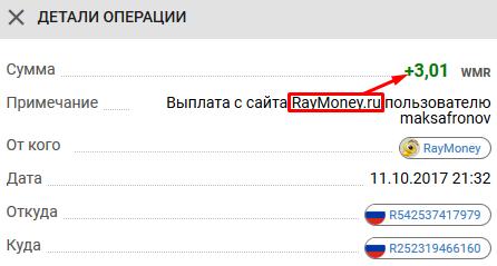 Вывод заработанных средств с сайта Raymoney