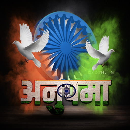 Anupama Name Indian Profile Photo Download
