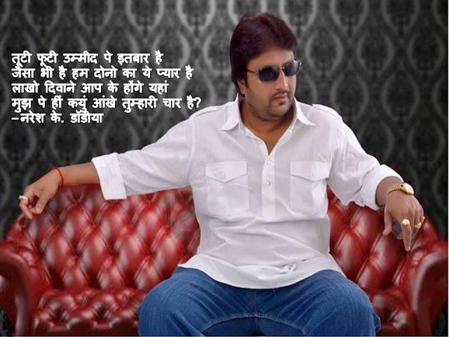 तूटी फूटी उम्मीद पे इतबार है Hindi Muktak By Naresh K. Dodia