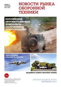 Читать онлайн журнал<br>Новости рынка оборонной техники (№3 сентябрь 2016) <br>или скачать журнал бесплатно