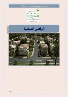 كراسة شروط بيت الوطن للاراضى والوحدات السكنية للعاملين بالخارج المرحلة الخامس 2017