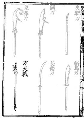 Ming Chinese Ji Halberd