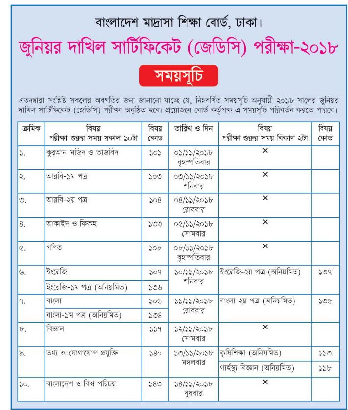 JDC Examination routine 2018