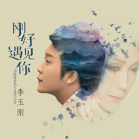 Li Yu Gang 李玉剛, Mandarin Pinyin Lyrics Just Met You  Gang Hao Yu Jian Ni 剛好遇見你 - Li Yu Gang 李玉剛 , Li Yu Gang 李玉剛