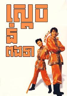 sdach_nom_pong_tea