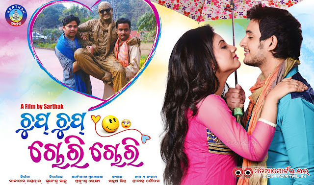 """Chup Chup Chori Chori"" (ଚୁପ୍ ଚୁପ୍ ଚୋରି ଚୋରି) is an upcoming Odia Romantic film by Sarthak Entertainments. This is the 17th installment of  Sarthak Entertainments. The film is set to hit theaters on Holi 2016. Other information about this movie, reviews, Original music tracks, Song lyrics with PDF will uploaded soon. Visit daily. Odia Movie, HQ Wallpaper, MP3, Cast-Crew Details"