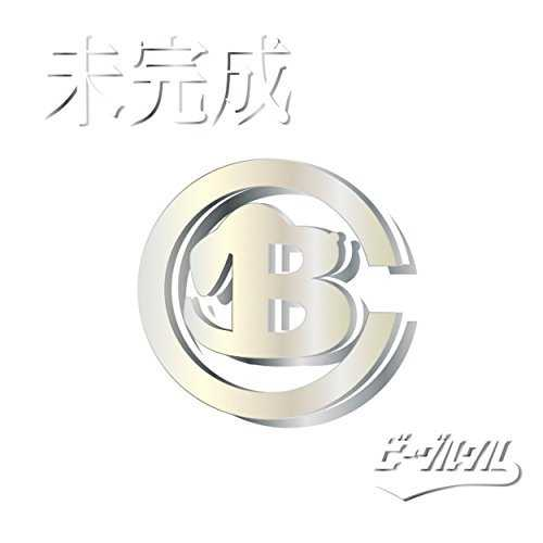 [Single] ビーグルクルー – 未完成 (2015.07.29/MP3/RAR)