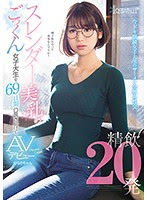 KAWD-978 精飲20発 スレンダー美