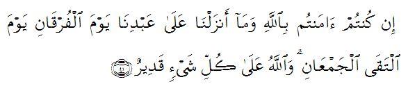 QS. al-Anfal ayat 41
