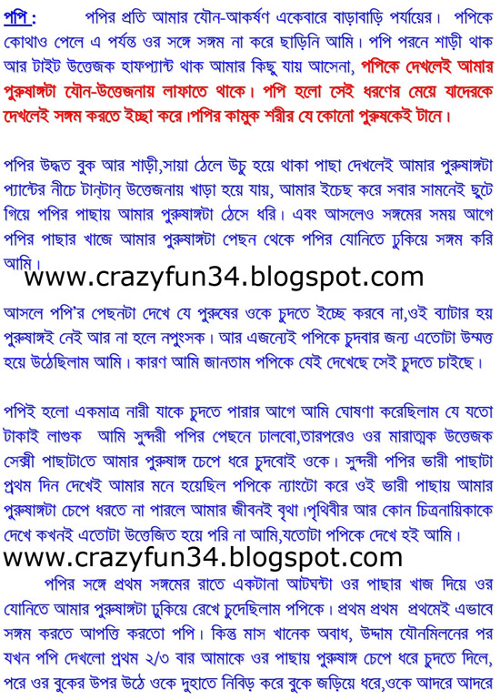 Bengali sex stories bengali language