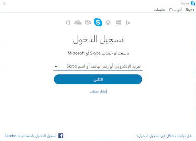 تنزيل برنامج سكايب للكمبيوتر