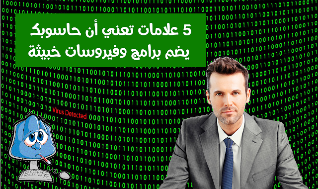 5 علامات تعني أن حاسوبك يضم برامج وفيروسات خبيثة