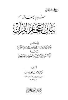تحميل كتاب شرح رسالة بيان إعجاز القرآن - عمر محمد عمر باحاذق pdf
