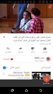 شرح التحميل من اليوتيوب
