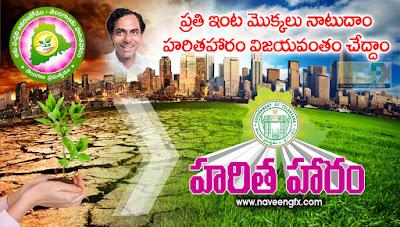 haritha-haram-telugu-quotes-slogans-posters-naveengfx.com