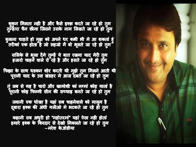 शुकुन मिलता नही है और कैसे इश्क़ करते जा रहे हो तुम Hindi Gazal By Naresh K. Dodia