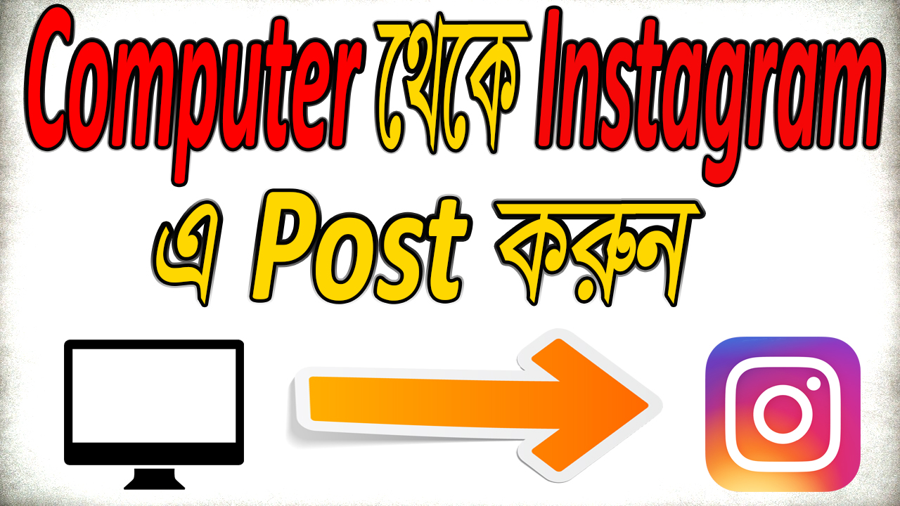 How to Post on Instagram From Computer | Post on Instagram From PC