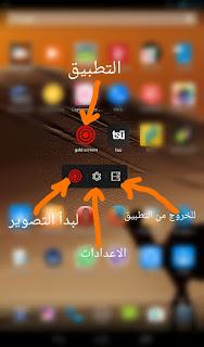 تطبيق لتصوير شاشهة هاتفك اندرويد بدقة HD