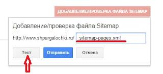 Sitemap блоггер