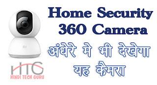 Best Home Security 360 Camera ki Jankari