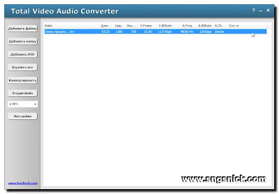 Total Video Audio Converter 4.1.2.1649 - Интерфейс программы