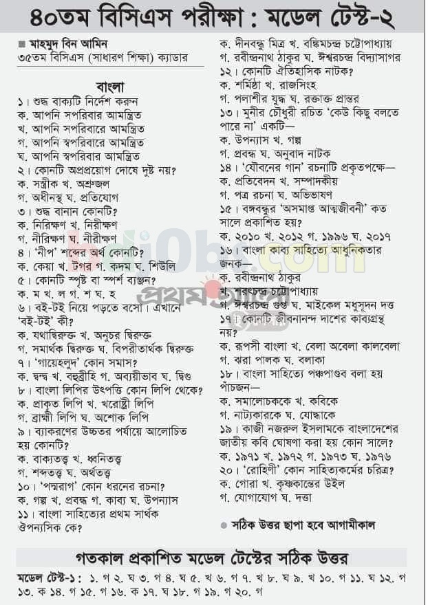BCS Model Tests Online (1-10) - Study and Job Circular