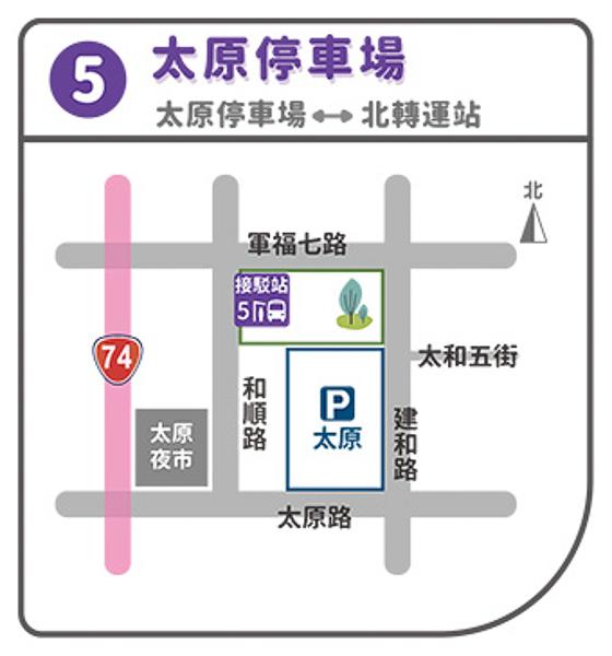 5太原停車場站位置