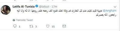 وفاة الفنانة غنوة فى حادث مروع بسيارتها