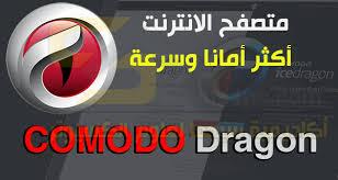 تحميل متصفح الانترنت كومودو Comodo Dragon للكمبوتر,متصفح Comodo Dragon ,كومودو,كومودو دراجون,متصفح التنين,جوجل كروم,فاير فوكس,تحميل متصفح جوجل,تحميل متصفح فاير فوكس,تحميل متصفح تور,تحميل متصفح سبارك,افضل 10 متصفحات الانترنت لسنة 2017,تحميل أفضل 5 متصفحات,2017 The Best Internet,أفضل 10 متصفحات أنترنت لعام 2017 عليك تجربتها