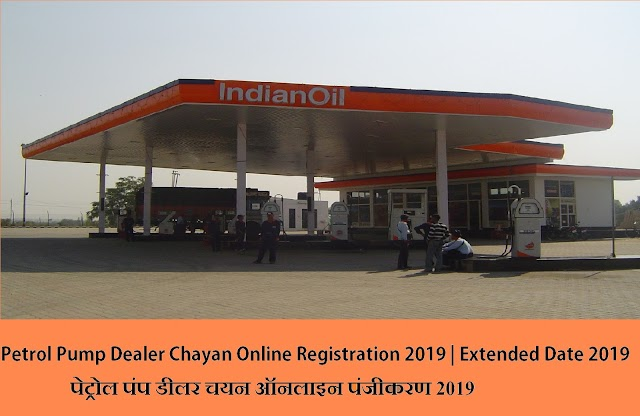 Petrol Pump Dealer Chayan Online Registration 2019 | Extended Date 2019
