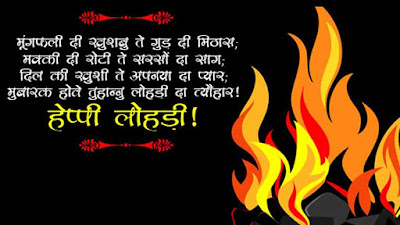 Happy Lohri 2019 Image