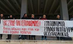 diamartiria-gia-tous-plistiriasmous-sti-thessaloniki