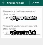 how to change whatsapp account number in hindi