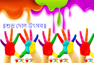 2017 cool free happy holi photos images bangla messages quotes for whatsapp