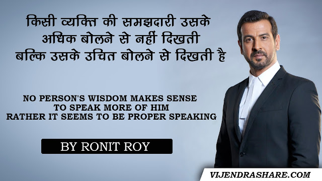 quote by ronit roy (kd pathak)