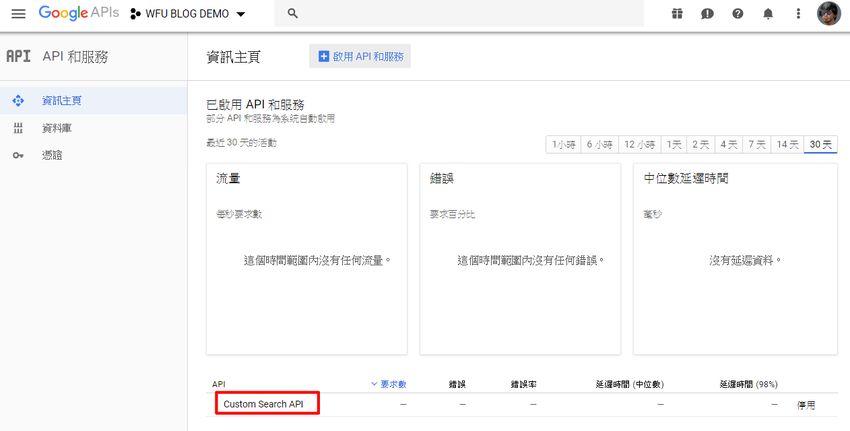 google-api-key-10.jpg-取得 Google API Key(金鑰) 流程,啟用服務 + 瞭解配額限制