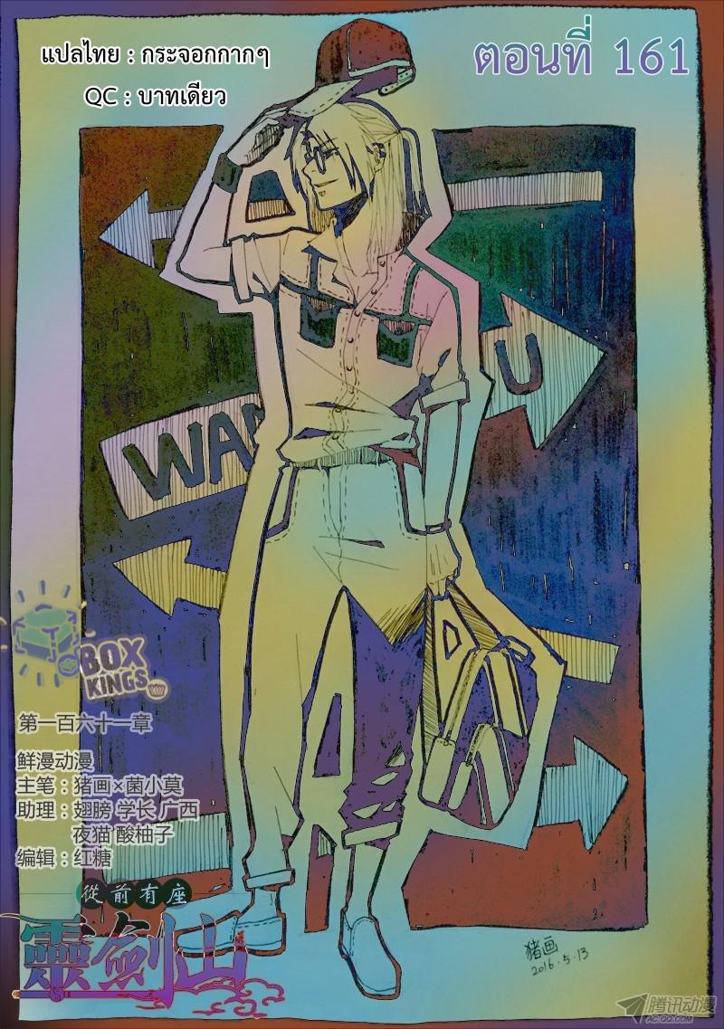 อ่านการ์ตูน Spirit Blade Mountain 161 ภาพที่ 1