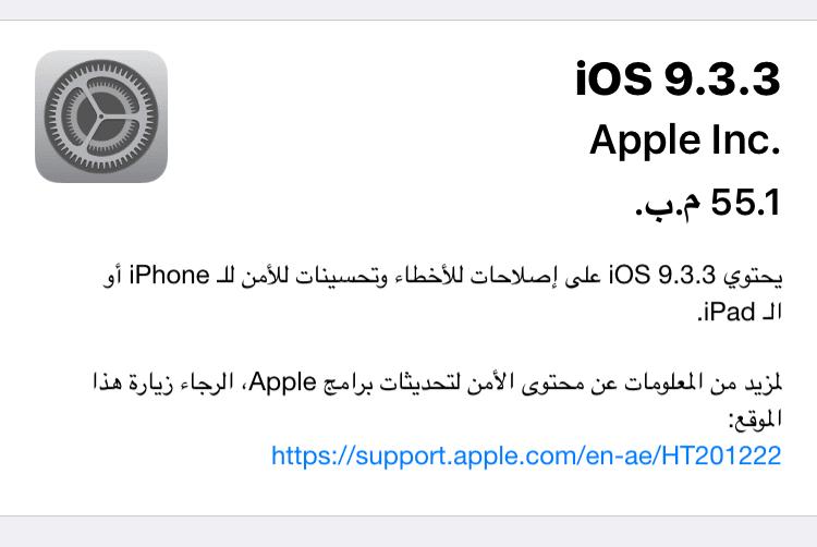 تحميل iOS 9.3.3