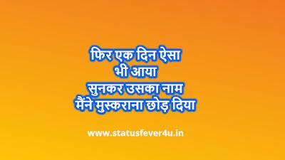 फिर एक दिन ऐसा   भी आया sad sahyri in hindi