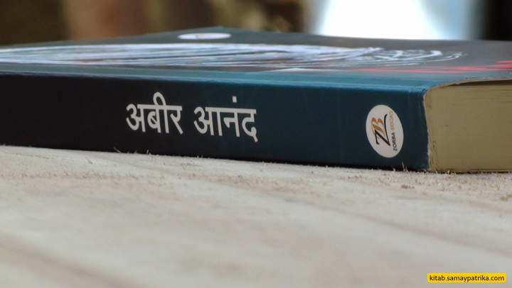 abir-anand-book-review-sirri
