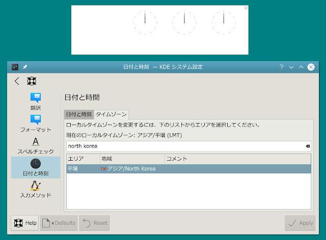 Linux Kubuntu16.10のタイムゾーンを「北朝鮮・平壌」に設定すると、カレンダー時計の表示に不具合がみられました。