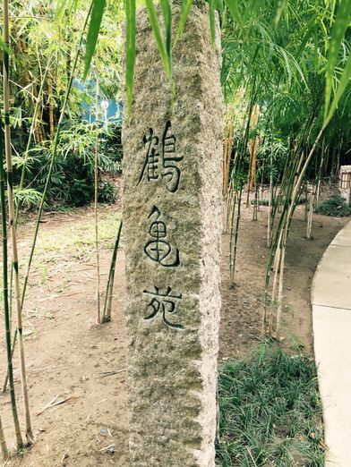 Inscription at the Crane and Turtle Garden in Washington SyCip Park