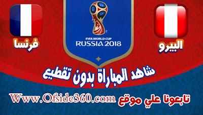 مباراة فرنسا وبيرو  اليوم الخميس 21-6-2018 كأس العالم والقنوات الناقلة